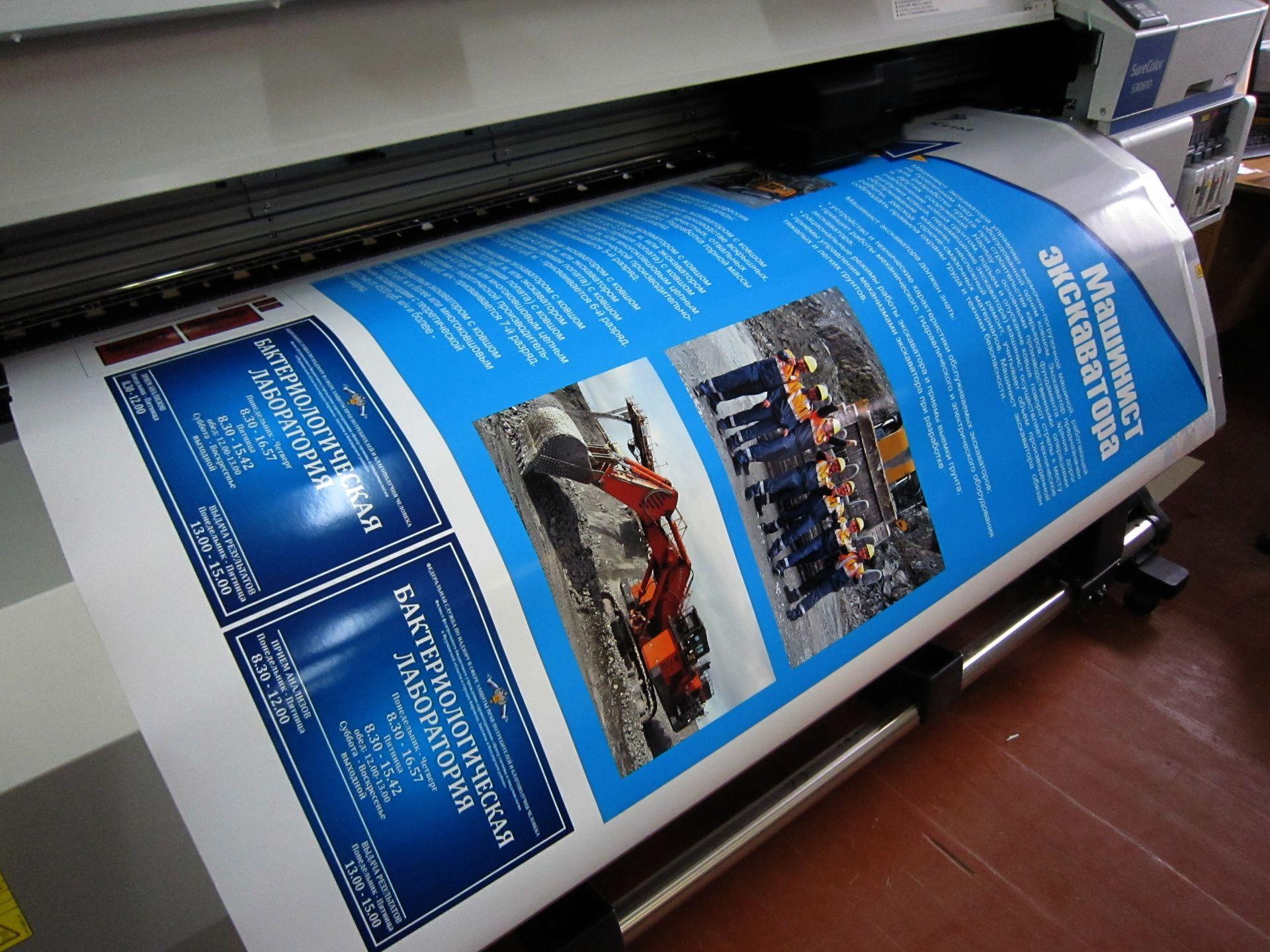 плакат в типографии почти куда